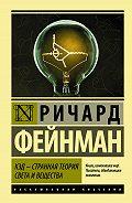 Ричард Фейнман -КЭД – странная теория света и вещества