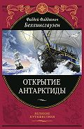 Фаддей Фаддеевич Беллинсгаузен - Открытие Антарктиды