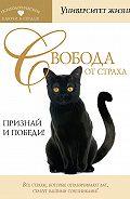 О. Быкова - Свобода от страха. Признай и победи!