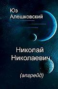Юз Алешковский -Николай Николаевич