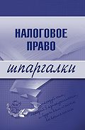С. Г. Микидзе - Налоговое право