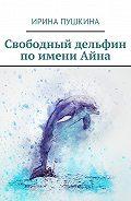 Ирина Пушкина -Свободный дельфин поимениАйна