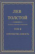 Лев Толстой - Полное собрание сочинений. Том 2. Отрочество. Юность