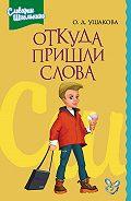 Ольга Ушакова -Откуда пришли слова