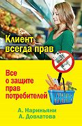 Алена Нариньяни, Алеся Довлатова - Клиент всегда прав. Все о защите прав потребителей в России