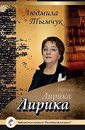 Людмила Тымчук -Лирика
