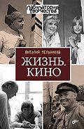 Виталий Мельников - Жизнь. Кино