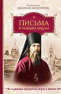 Святитель Феофан Затворник -Письма к разным лицам о разных предметах веры и жизни