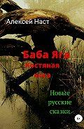 Алексей Наст -Баба Яга костяная нога