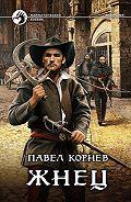 Павел Корнев -Жнец