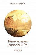 Наталия Пащенко -Река жизни глазами Ра