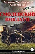 Александр Михайловский -Смоленский нокдаун
