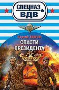 Сергей Зверев -Спасти президента