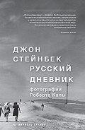 Джон Стейнбек - Русский дневник