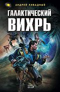 Андрей Ливадный -Галактический вихрь