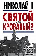 Геннадий Потапов - Николай II. Святой или кровавый?