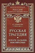 Нина Сергеевна Аленникова - Русская трагедия. Дороги дальние, невозвратные