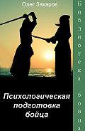 О. Ю. Захаров - Психологическая подготовка бойца