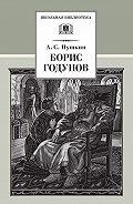 Александр Пушкин -Борис Годунов