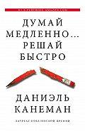 Даниэль Канеман -Думай медленно… Решай быстро