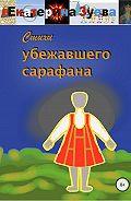 Екатерина Зуева -Стихи убежавшего сарафана