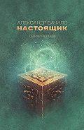 Александр Бачило - Настоящик. Сборник рассказов