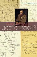 Владимир Захаров -Имя автора – Достоевский