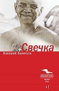 Валерий Александрович Залотуха -Свечка. Том 1