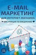 Алексей Ефимов -E-mail маркетинг для интернет‑магазина. Инструкция по внедрению