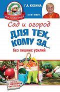 Галина Кизима - Сад и огород для тех, кому за… без лишних усилий