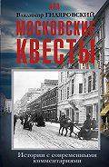 Владимир Гиляровский, Таша Тимофеева - Московские квесты. Истории с современными комментариями