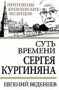 Евгений Веденеев - Суть времени Сергея Кургиняна