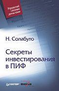 Николай Вячеславович Солабуто -Секреты инвестирования в ПИФ