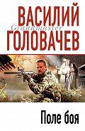 Василий Головачев -Поле боя