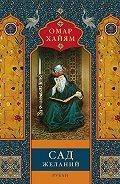 Омар Хайям -Сад желаний. Рубаи