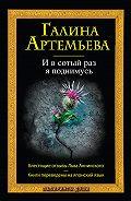 Галина Артемьева -И в сотый раз я поднимусь