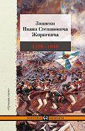 Иван Жиркевич - Записки Ивана Степановича Жиркевича. 1789–1848