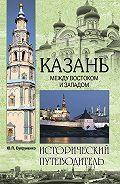 Юрий Супруненко - Казань. Между Востоком и Западом