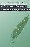Максимилиан Александрович Волошин - М. Волошин. «Елеазар», рассказ Леонида Андреева