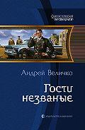 Андрей Величко - Гости незваные