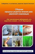 Сергей Степочкин -Сборник народных рецептов лечения рака различной локализации