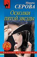 Марина Сергеевна Серова -Осколки пятой звезды