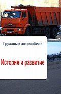 Илья Мельников -Грузовые автомобили. История и развитие