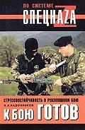Алексей Алексеевич Кадочников -К бою готов! Стрессоустойчивость в рукопашном бою