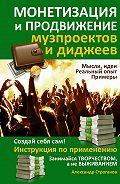 Александр Строганов -Монетизация ипродвижение музпроектов идиджеев