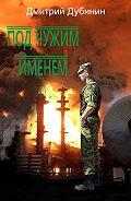 Дмитрий Дубинин -Под чужим именем