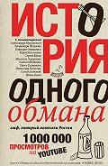 Ярослав Ковалевский - История одного обмана. Миф, который навязали России