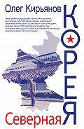 Олег Владимирович Кирьянов -Северная Корея