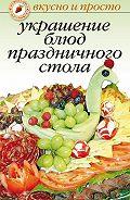Ирина Некрасова - Украшение блюд праздничного стола