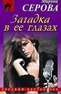 Марина Серова - Загадка в ее глазах